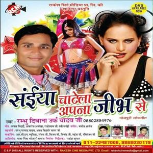 Saiya Chatela Apna Jibhse