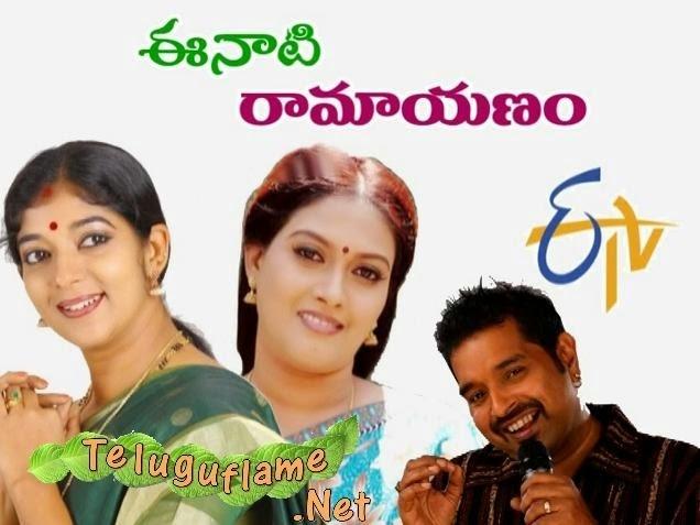 Eenati Ramayanam Title Song