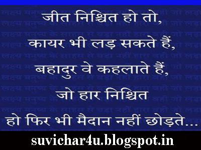 Jit nishchit ho to kayar bhi lad sakate hain bahadur we kahalate hain jo haar nishchit ho fir bhi maidan nahi chhodate.
