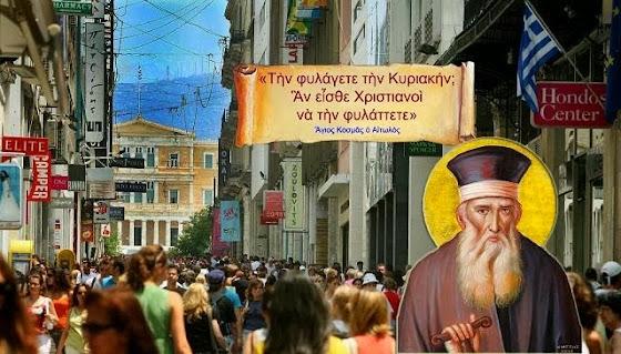 Μετά από 1700 χρόνια καταπατείται η Αργία της Κυριακής!