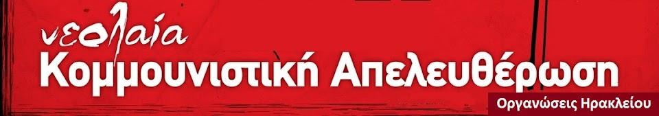 νΚΑ (Οργανώσεις Ηρακλείου)