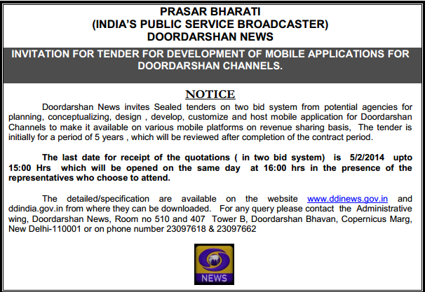 """DD News"" Doordarshan TV Channel very soon on your Mobile Device"