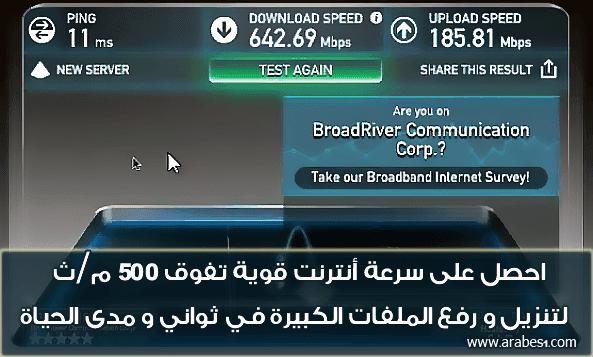 كيفية الحصول على سرعة أنترنت قوية تفوق 500 م/ث  لتنزيل و رفع الملفات الكبيرة