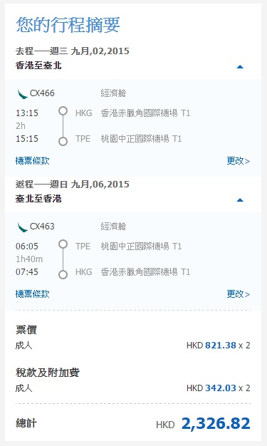 國泰/港龍航空香港往來台北 HK$821起(連稅 HK$1,163)