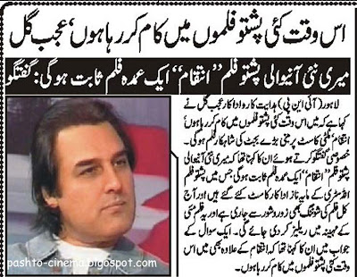 Ajab Gul Latest News