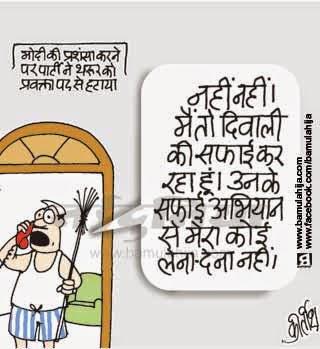 Shashi Thurur Cartoon, congress cartoon, narendra modi cartoon, safai abhiyan, cartoons on politics, indian political cartoon