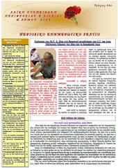 Το Περιοδικό Δελτίο μας - τεύχος 44