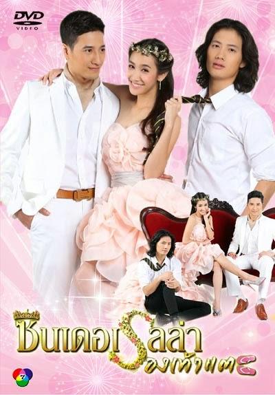 Cinderella Rong Tao Tae 2013 poster