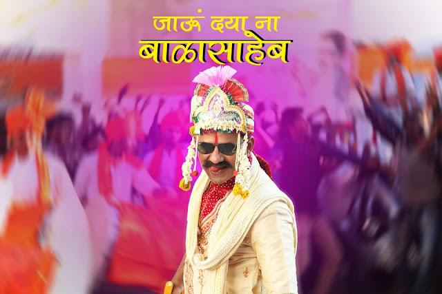 "Ajay-Atul turns Producers with ""Jaudya Na Balasaheb"""