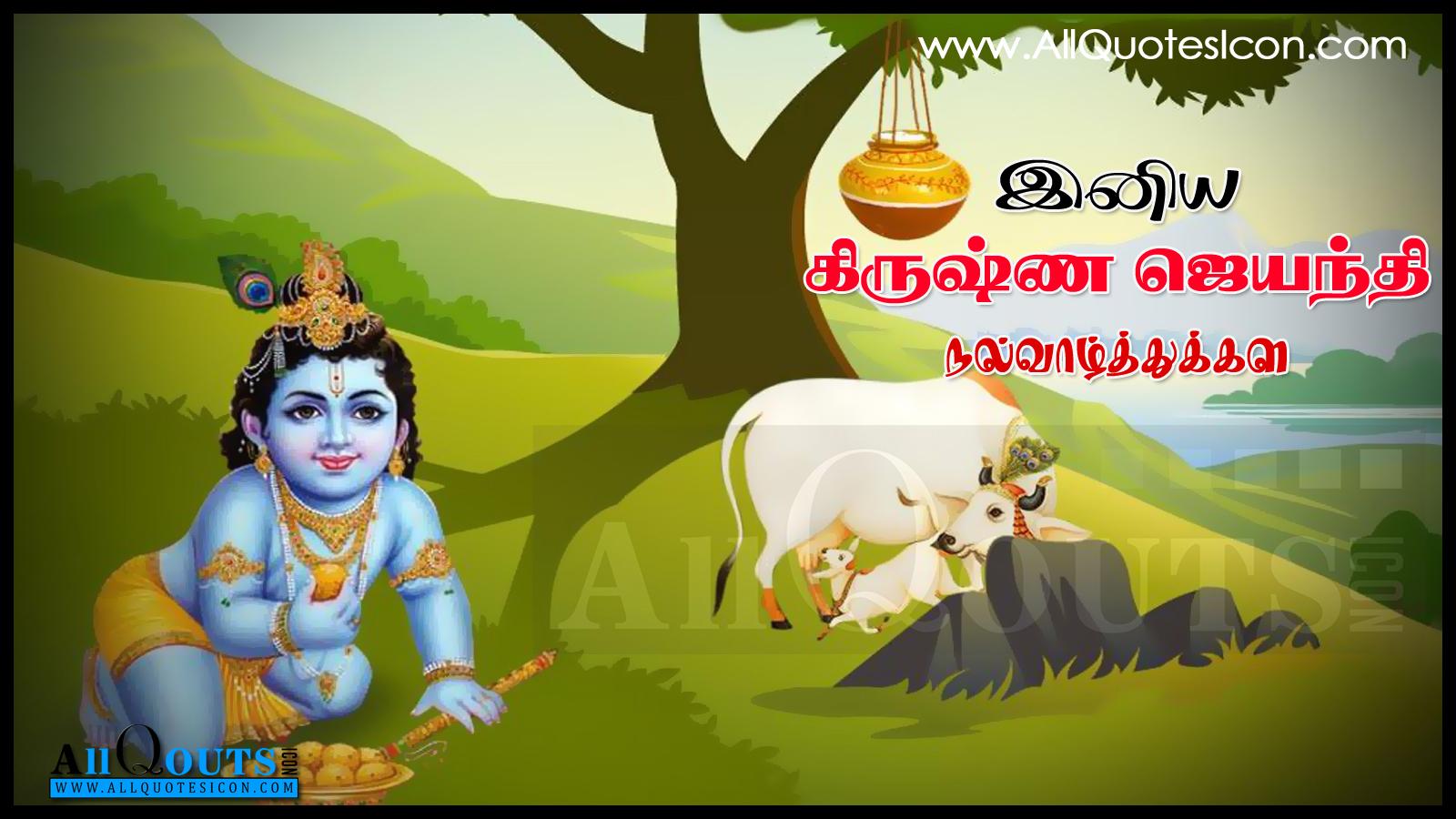 Sri krishna jayanti wallpaper - Nice Tamil Srikrishna Janmastami Images Hd Srikrishna Janmastami With Quote In Tamil Srikrishna Janmastami Quotes In