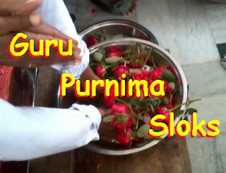 guru purnima slokas and mantra