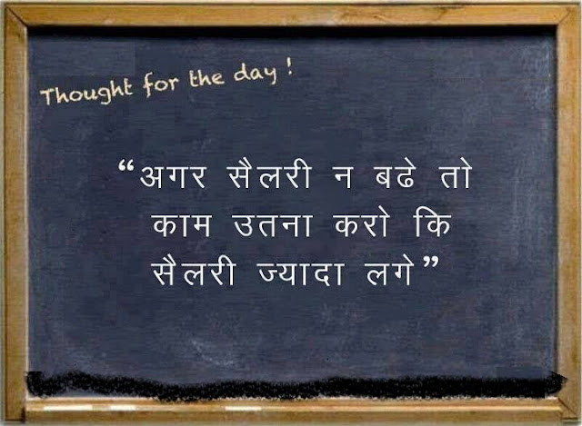 salary Thought of the day