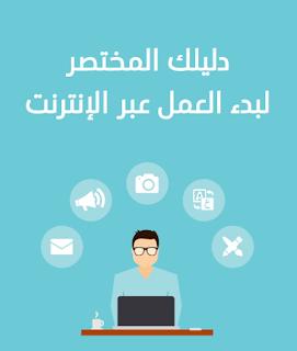 تحميل كتاب دليلك المختصر لبدء العمل عبر الانترنت