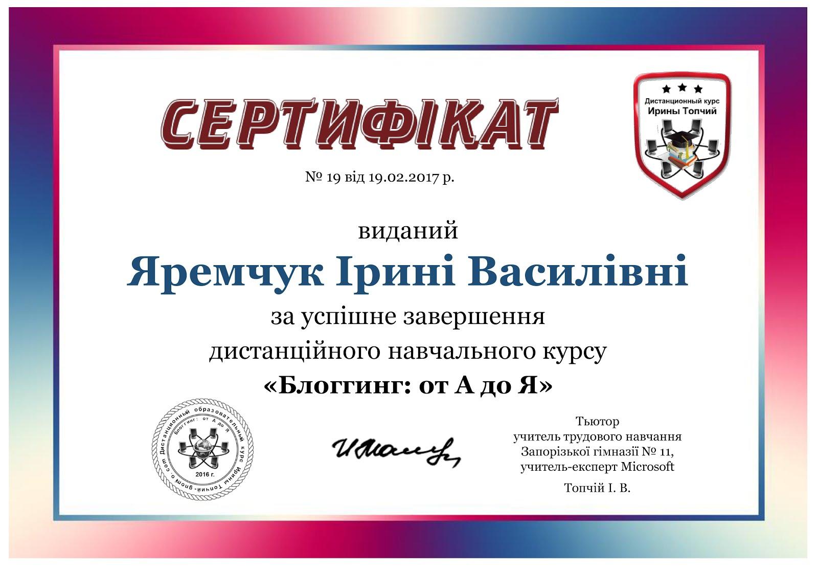 Моє досягнення