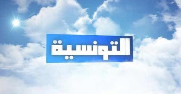 تردد قناة التونسية الجديد 2015 Tunisie TV