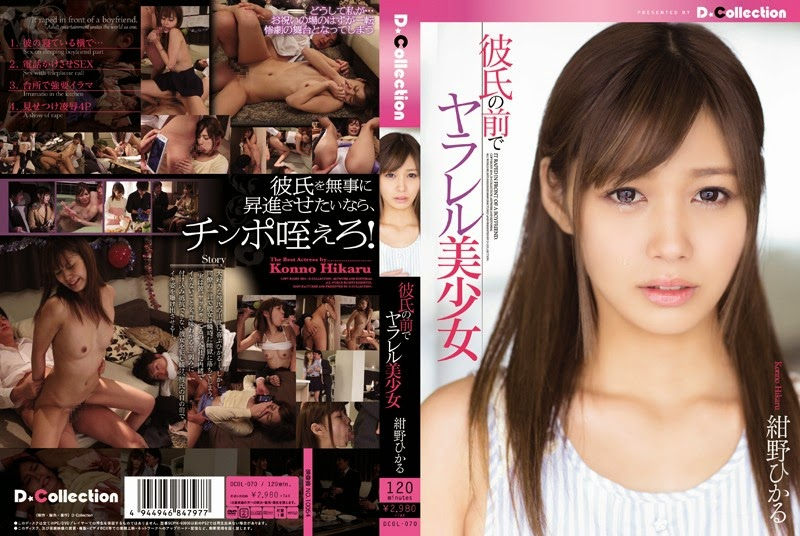 [DCOL-070] Hikaru Konno – The Girl Suffered in Front of Her Boyfriend