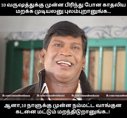 10 varusa kaadhal 10 naal kadan tamil joke pics