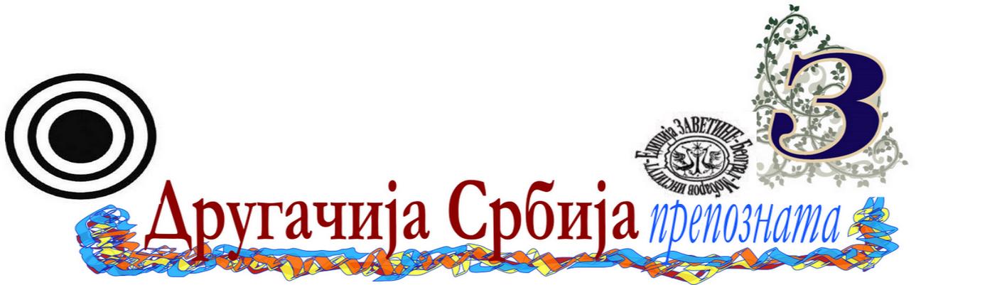 Другачија, (пре)позната Србија