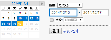 Google Analytics データの表示期間の指定 終了日を表示可能な最終日とする