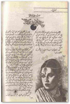 Choorion wala novel by Memona Khurshid Ali pdf.
