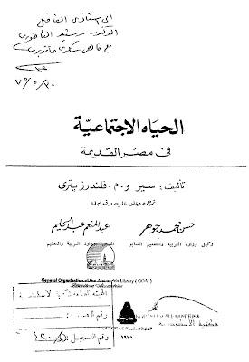 حمل كتاب الحياة الاجتماعية في مصر القديمة - سير و.م. فلندرز بترى