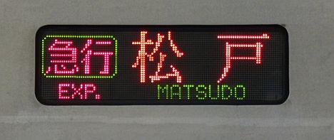 小田急線 千代田線直通 急行 松戸行き 6000系LED