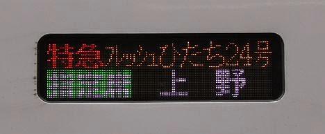 スーパーひたちE657系指定席行先(2015.3廃止)