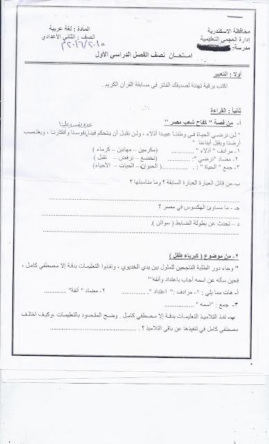"""تعليم الاسكندرية: نشر كل امتحانات الصف الثاني الإعدادى """"عربى ولغات"""" نصف الترم الأول 2015 Scan0117"""