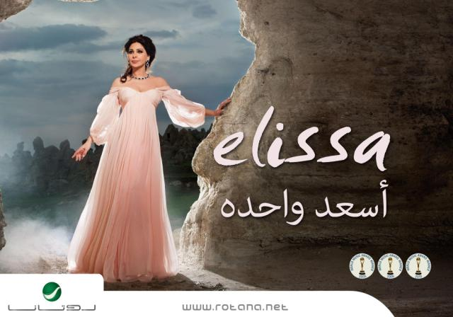 ����� ����� ����� ����� ���� ����� 2012 mp3 Elissa_album_2012_as