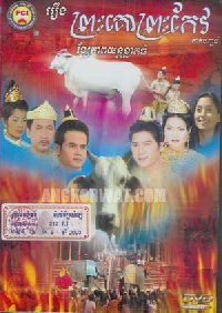Khmer Movie - The Legend Of Preah Ko Preah Keo [Full Khmer Movie]
