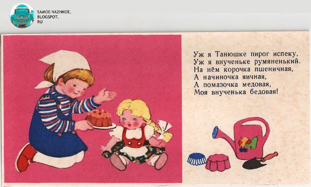 Уж я Танюшке пирог испеку, Уж я внученьке румяненький. На нём корочка пшеничная, А начиночка яичная, А помазочка медовая, Моя внученька бедовая! Игру У нас порядок СССР девочка и кукла