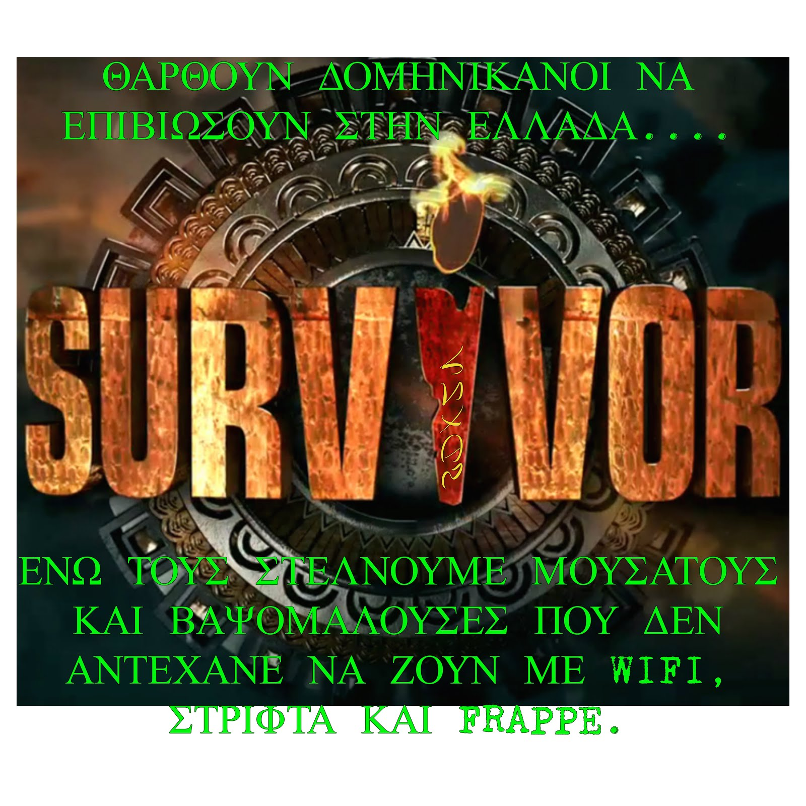 SURVIVOR 2017 GREECE