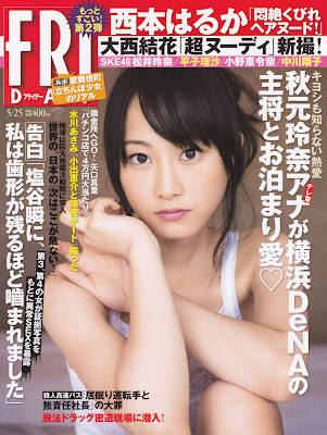 FRIDAY Magazine 2012.05.25