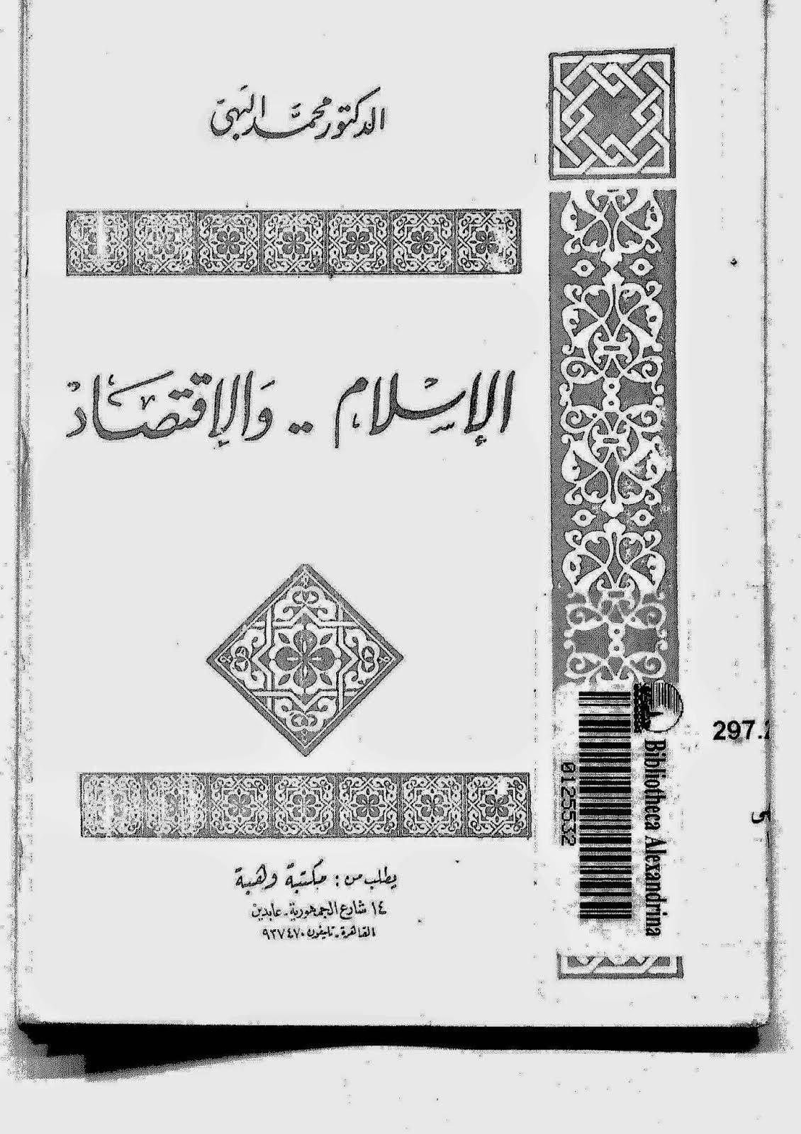 تحميل كتاب الإسلام والإقتصاد - محمد البهتي