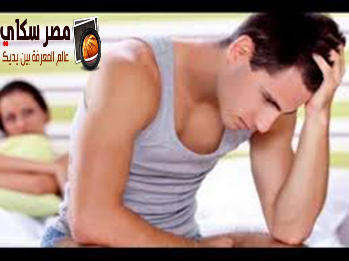 الضعف الجنسى عند الرجل وأسبابة وأنواعة