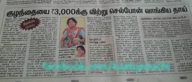 hilarious funny news in tamil newspaper