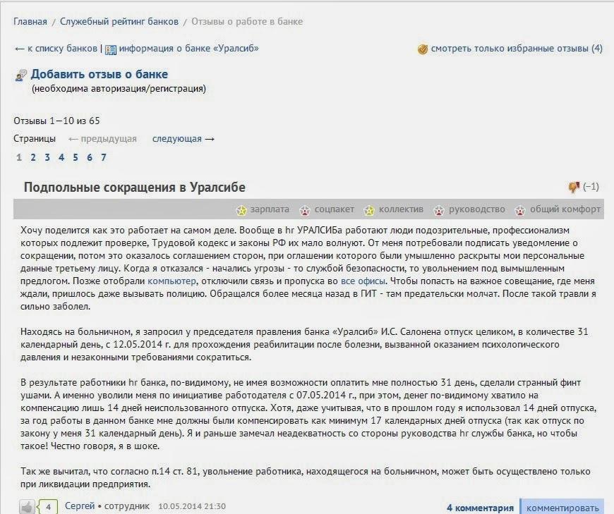 Sergey_banki.jpg