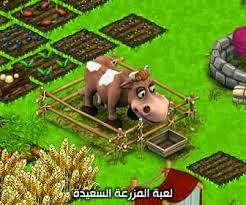 لعبة المزرعة السعيدة Happy-Farm-game