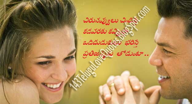 gallery for beautiful images of love with quotes in telugu