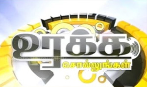 Urakka Sollungal 04-10-2015 today show full youtube video 4.10.15 | Puthiyathalaimurai tv shows 4th October 2015