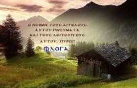 Π. ΚΩΝΣΤΑΝΤΙΝΟΣ ΣΤΡΑΤΗΓΟΠΟΥΛΟΣ - ΦΛΟΓΑ