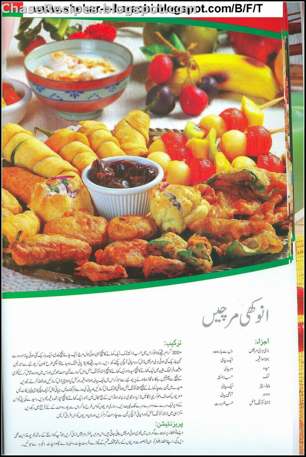 Anoki mirchen urdu recipe get online chase recipes anoki mirchen urdu recipe get online forumfinder Gallery