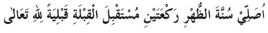 niat Shalat rawatib