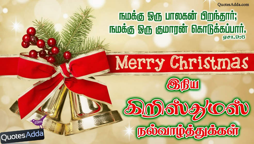 Beautiful tamil christmas greetings with bible verses here is a beautiful tamil christmas greetings with bible verses here is a tamil languag m4hsunfo