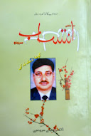 Intessab Urdu Quarterly Sironj MP
