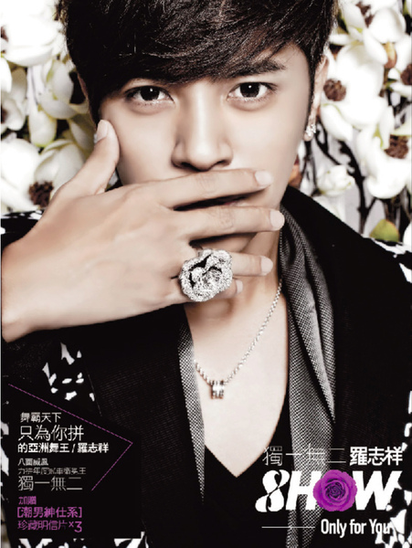 Show Luo Only For You