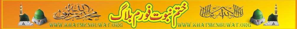 ختم نبوت فورم اردو بلاگ