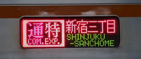 通勤特急 新宿三丁目行き 東京メトロ7000系