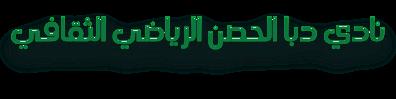 نادي دبا الحصن الرياضي الثقافي