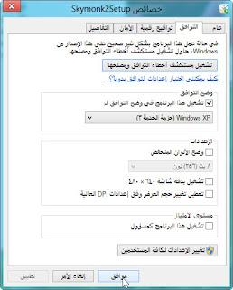 تحميل برنامج Skymonk Client 2 Beta 1 عملاق التسريع + شرح التنصيب على Windows 8